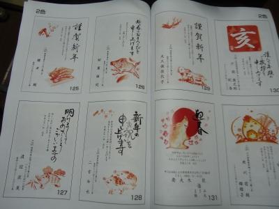 年賀状デザイン見本帳5