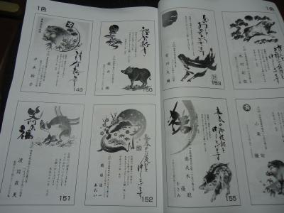 年賀状デザイン見本帳7