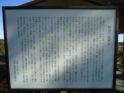 岡城天満宮3