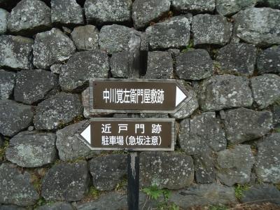 近戸門跡1