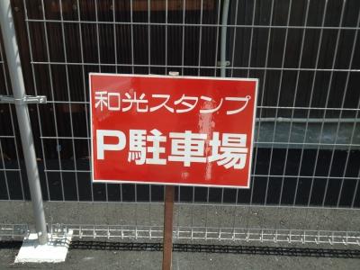 新駐車場1