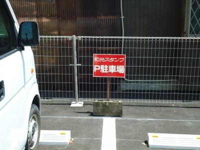 駐車場20