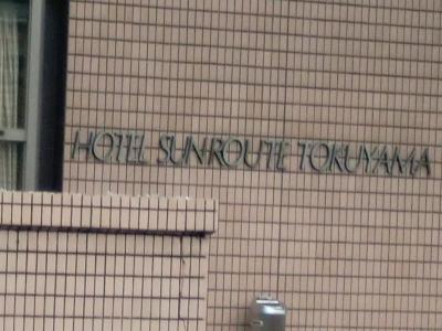徳山駅南口周辺3