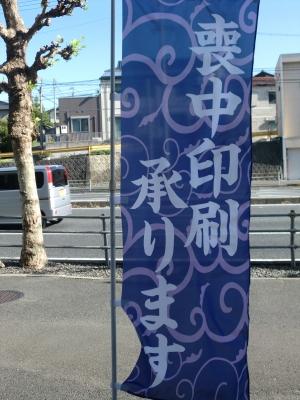 年賀状のぼり旗3