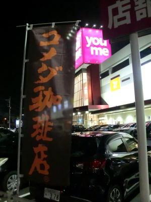 夜のゆめタウン2