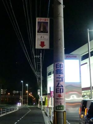 夜のゆめタウン6