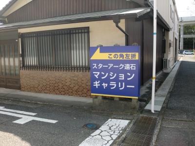 遠石にマンション1