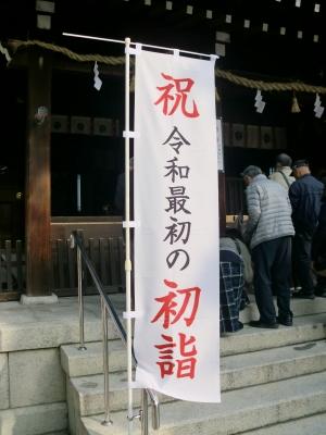 初詣 遠石八幡宮8