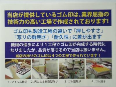 ゴム印の製造過程2