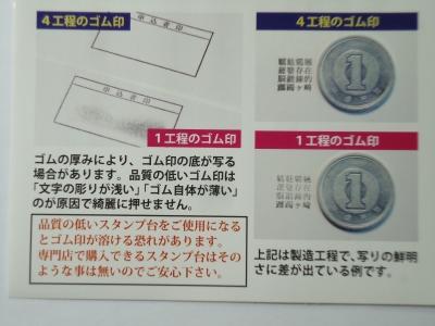 ゴム印の製造過程3