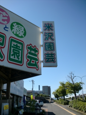 米沢園芸2