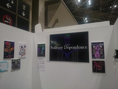 デザフェス デザインフェスタvol.41 Solitary Dependence ブース