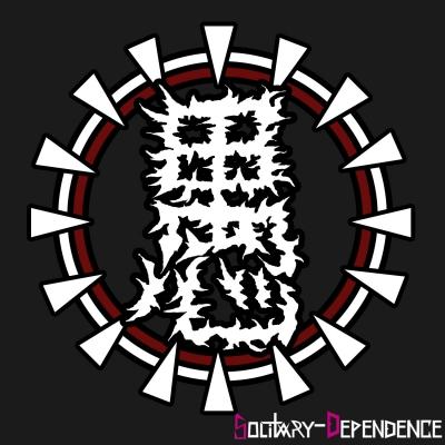 ロゴ イラスト デスメタル ブルータル 漢字 kanji logo deathmetal brutal design デザイン