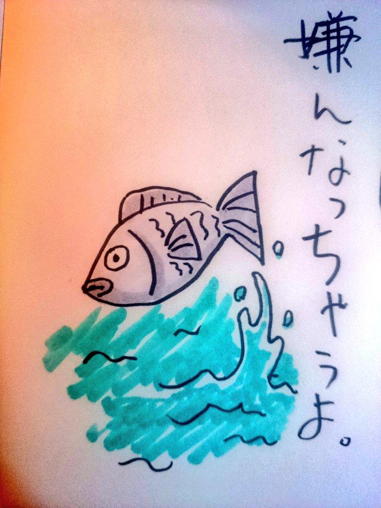 魚 イラスト 落書き コピック fish illustration art drawing copic
