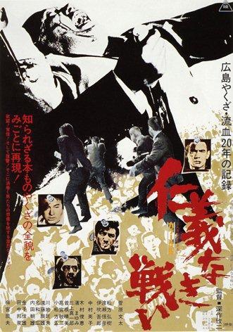仁義なき戦い 広島死闘篇の画像 p1_26