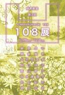 108ten