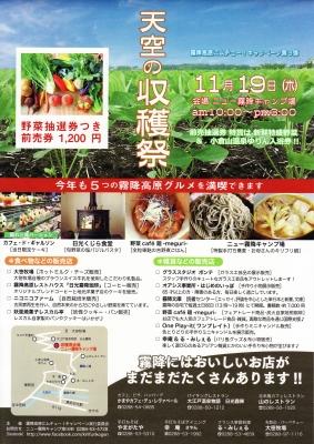 収穫祭2015.jpg