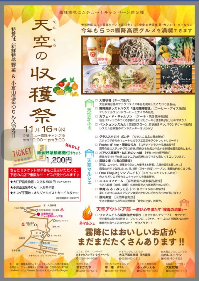 収穫祭2016.jpg