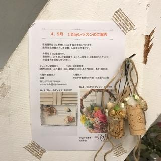 花雑貨Roji