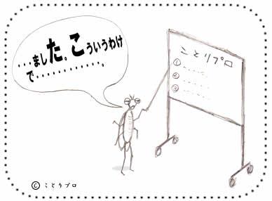 こおろぎ 発表2