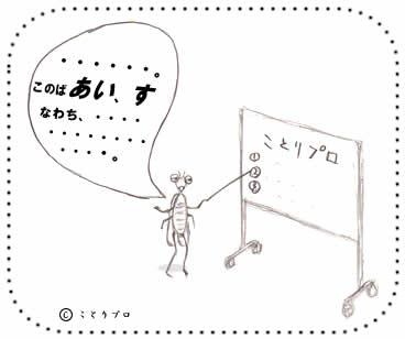 こおろぎ 発表3