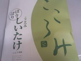 P2011_0131_170512.JPG