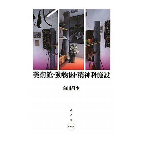 ■出版物:「美術館、動物園、精神科施設」(水声社 2800円)