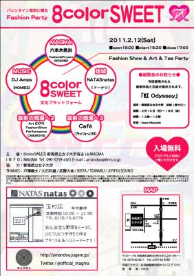 8colorSWEET_ura
