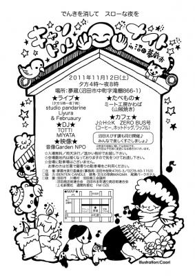 キャンドルナイトin沼田夢蔵市2011