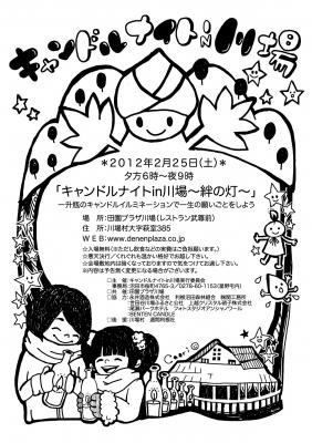 「キャンドルナイトin川場〜絆の光〜」