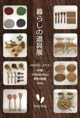 木工作家個展
