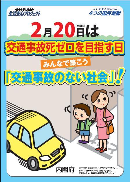 交通事故死ゼロを目指す日
