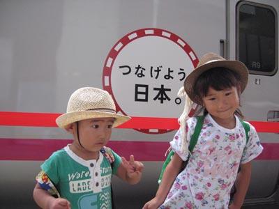 つなげよう日本