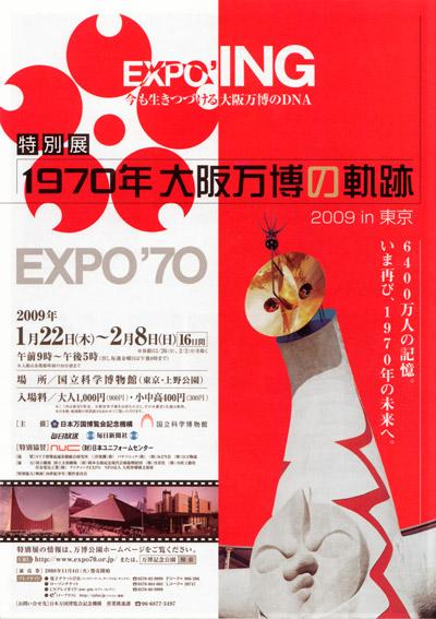 EXPO70軌跡