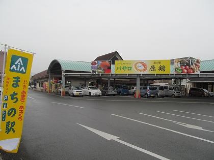 道の駅バサロ