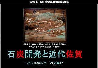 佐野常民企画展、石炭開発と近代佐賀