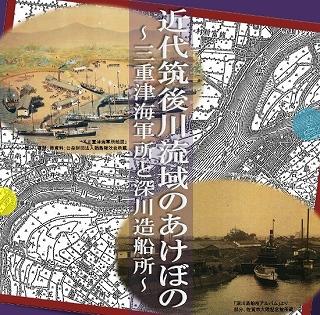 佐野常民記念館企画展深川造船所