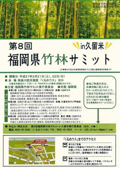 竹林サミットチラシ