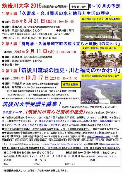 ●筑後川大学2015、8月〜10月チラシ