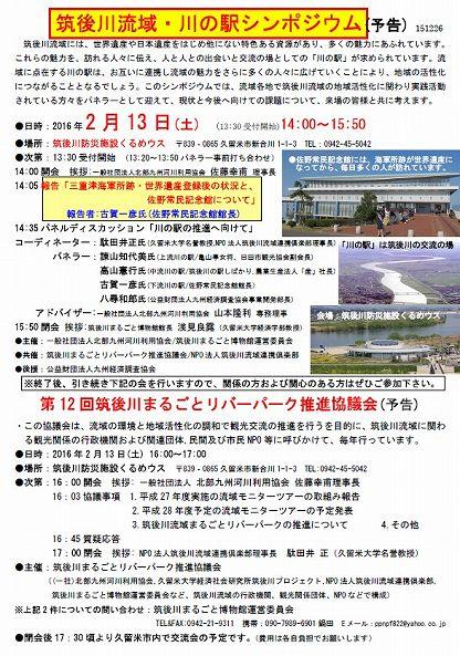 筑後川・川の駅シンポジウム2月チラシ