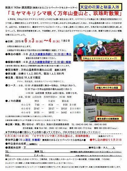リバーパークツアー6月「ミヤマキリシマ咲く万年山登山」チラシ