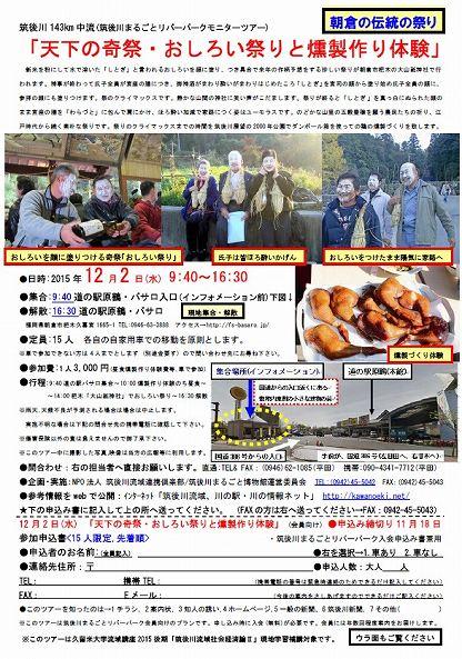 リバーパークツアー12月「おしろい祭りツアー」チラシ