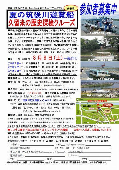 筑後川遊覧船8月8日歴史探検クルーズ