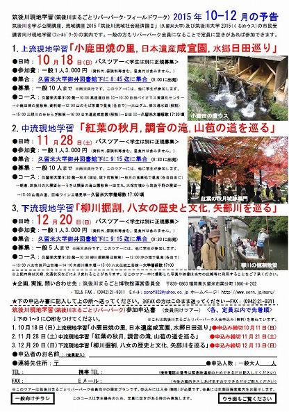 筑後川(現地学習)リバーパークツアー10-12月チラシ