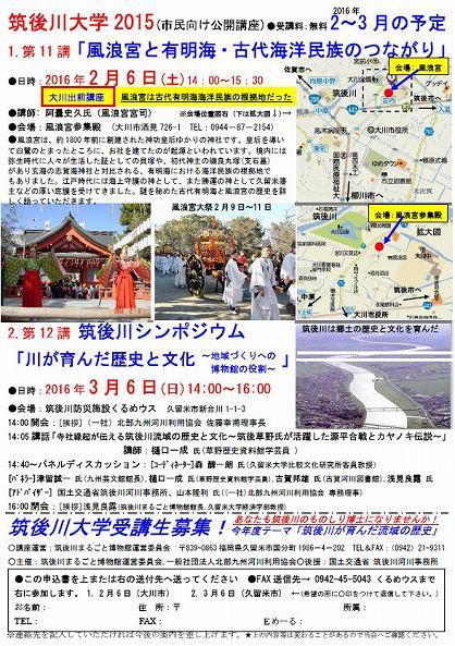 筑後川大学2−3月
