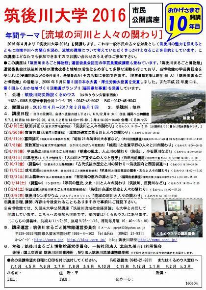 筑後川大学2016チラシ