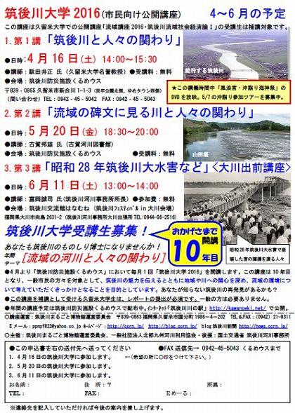 筑後川大学2016、4月〜6月チラシ