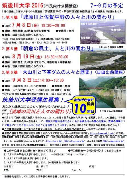 筑後川大学2016、7月〜9月チラシ