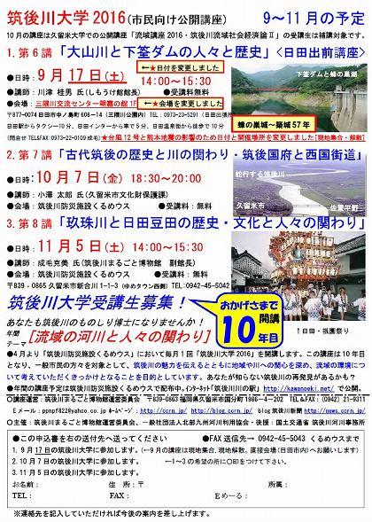 筑後川大学2016、9月〜11月チラシ_9月日付会場変更
