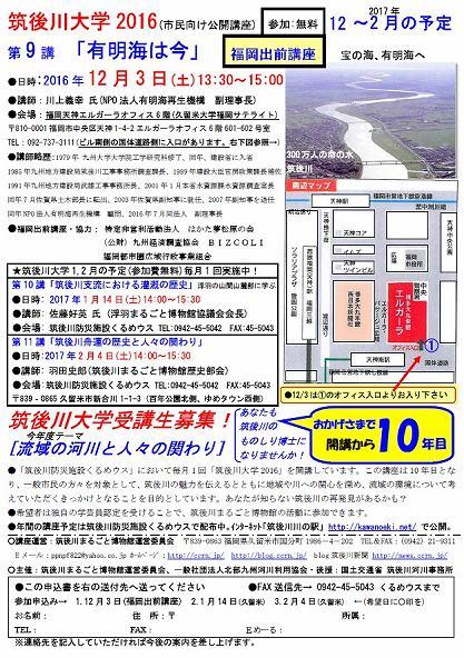筑後川大学2016、12〜2月(福岡出前講座)チラシ